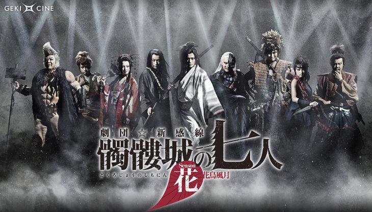 劇団☆新感線のゲキ×シネ『髑髏城の七人』6作連続上映決定!BOX発売も