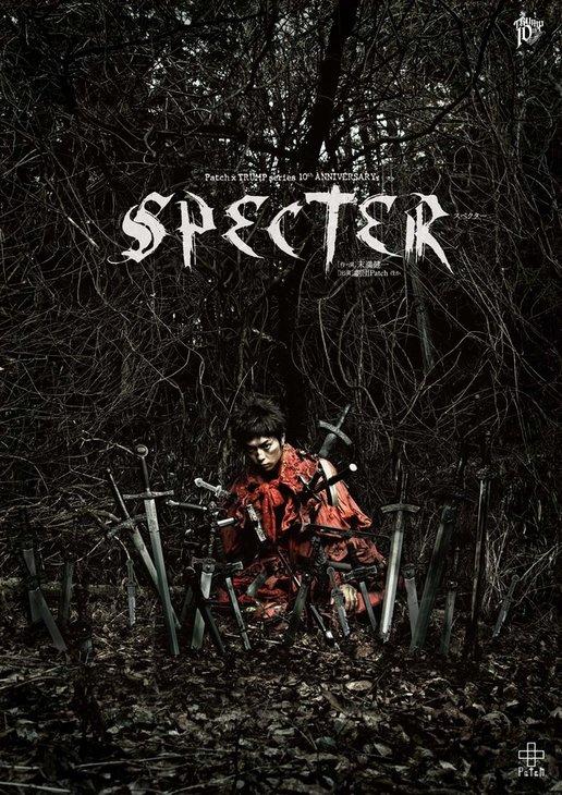 劇団Patch『SPECTER』メインビジュアルに無数の剣に貫かれた臥萬里(松井勇歩)の姿