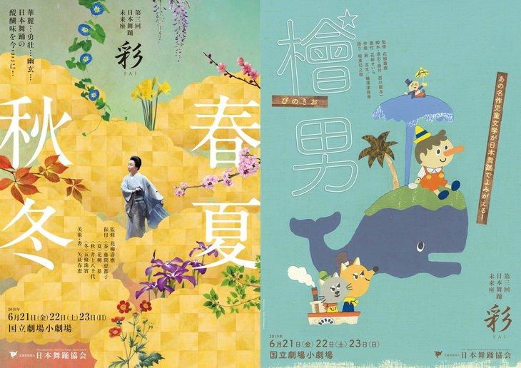 日本舞踊未来座 第3回は「檜男=ぴのきお=」「春夏秋冬」の2本立て