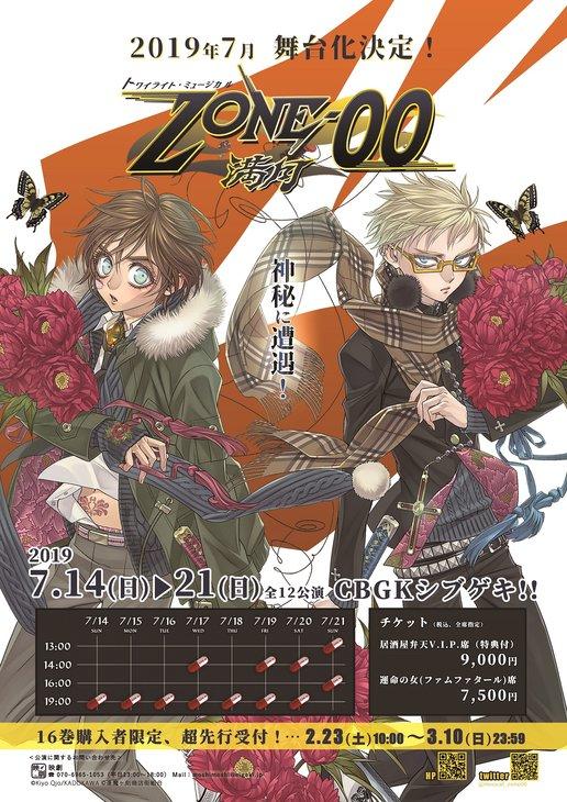 『ZONE-00』連載19年目で舞台化!劇薬を巡る人と魔物の戦いをミュージカルに