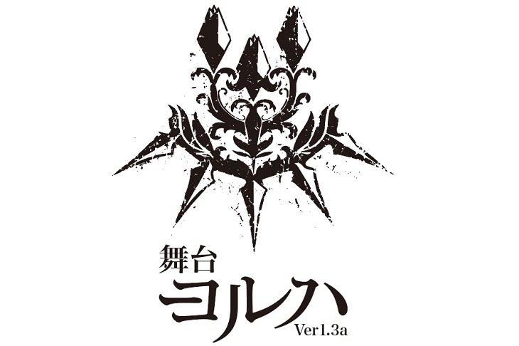 『舞台 ヨルハ Ver1.3a』7月に東京と大阪で上演決定
