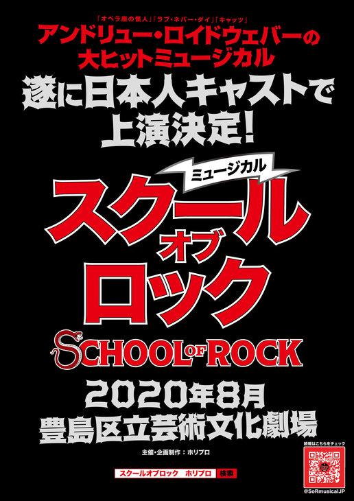 ミュージカル『スクール・オブ・ロック』日本人キャストで2020年に!生徒役はオーディションで選出