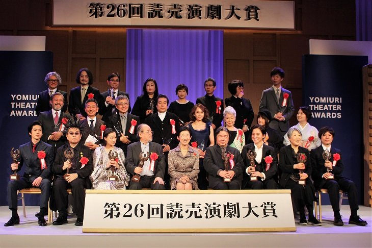 時代を映す演劇――平成最後の読売演劇大賞贈賞式、開催