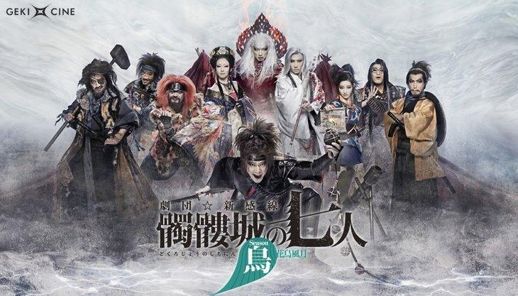 ゲキ-シネ『髑髏城の七人』連続上映第2弾 Season鳥は4月5日から