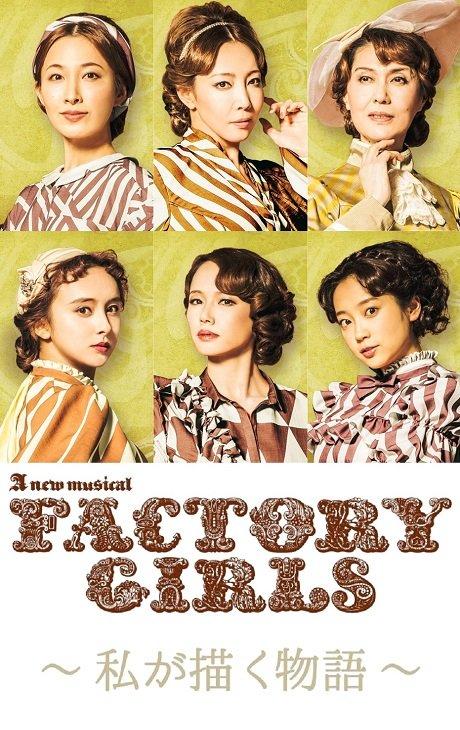 柚希礼音とソニンがタッグを組むウーマンパワーミュージカル『FACTORY GIRLS』全キャスト発表