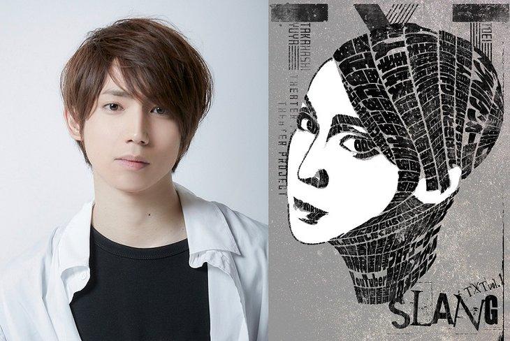 有澤樟太郎、舞台初主演!高橋悠也×東映 TXT vol.1『SLANG』出演者発表