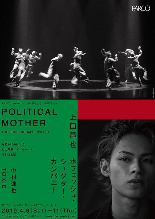 上田竜也主演『ポリティカル・マザー ザ・コリオグラファーズ・カット』ビジュアル公開