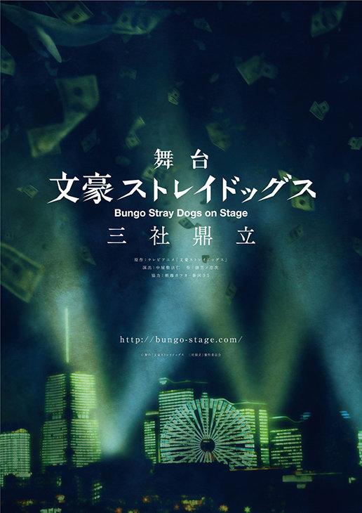 舞台『文豪ストレイドッグス 三社鼎立』全キャスト&あらすじ公開