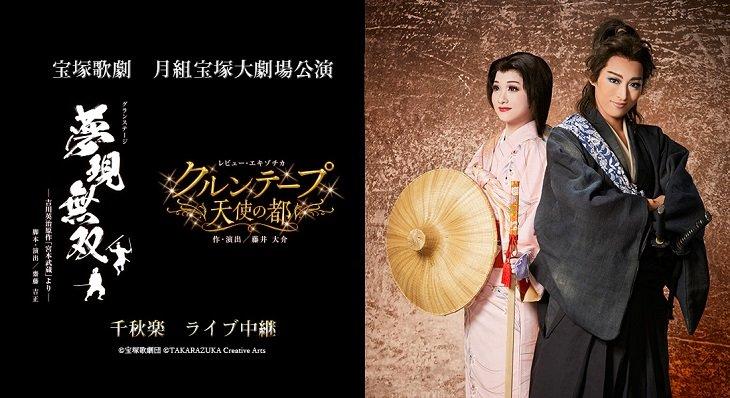 宝塚歌劇 月組新トップコンビの大劇場お披露目公演千秋楽をライブ中継