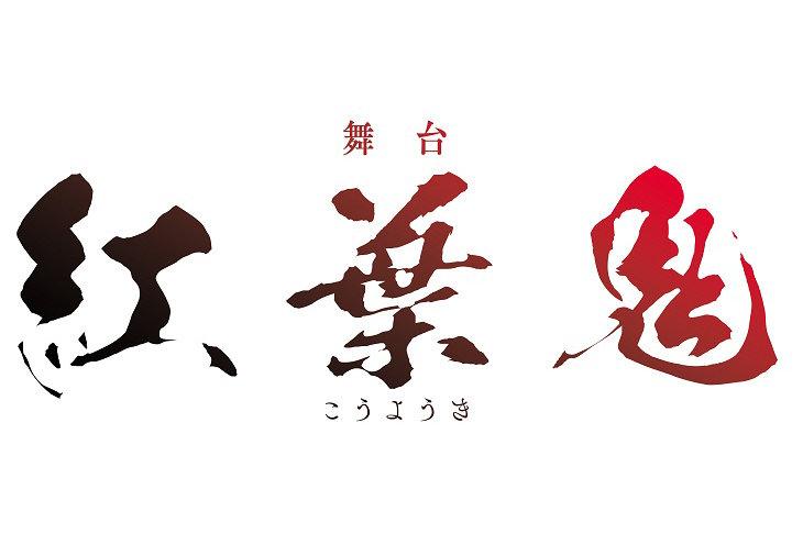 舞台『紅葉鬼』町田慎吾×葛木英で6月に上演!オフィシャル先行申し込み情報も