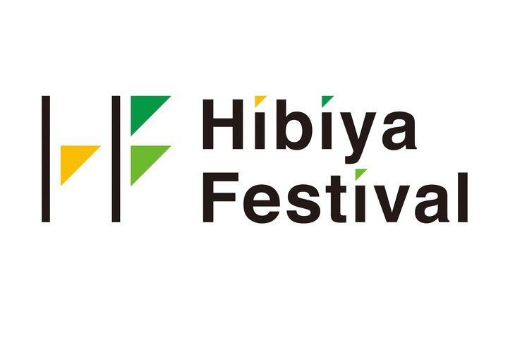 レミゼに中村獅童に2.5次元!日比谷エリアがエンタメに染まる「Hibiya Festival」GWに開催