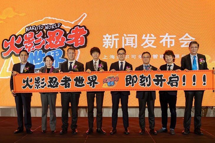 """2.5次元カテゴリの""""新たな挑戦""""上海にオープン予定「NARUTO WORLD」制作発表会"""
