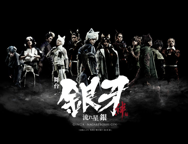 舞台「銀牙」新ビジュアルで塩田康平、赤澤遼太郎ら7名の姿を初お披露目