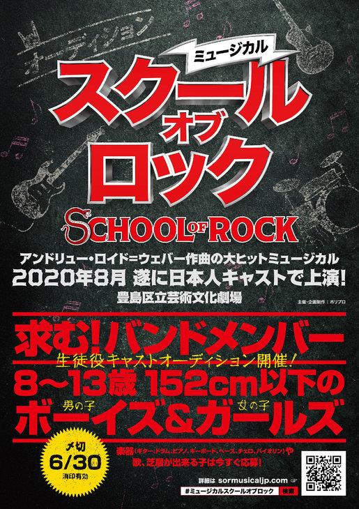 2020年夏上演ミュージカル『スクール・オブ・ロック』生徒役オーディションの詳細決定