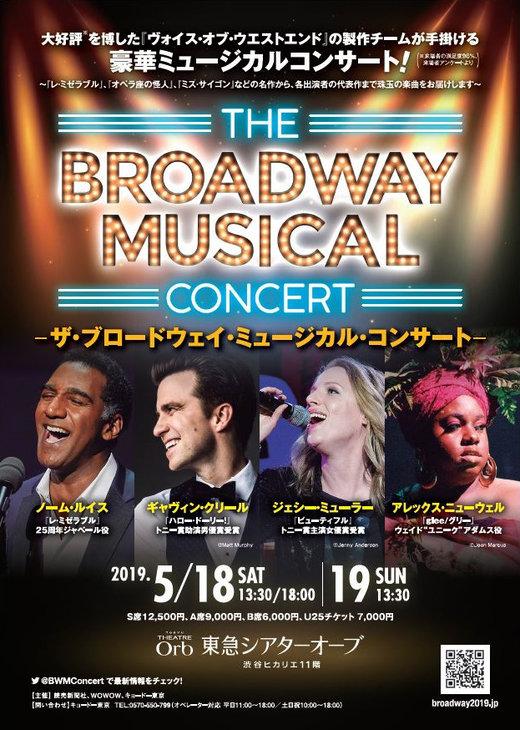 『ザ・ブロードウェイ・ミュージカル・コンサート』本場のトップスターが渋谷に集結