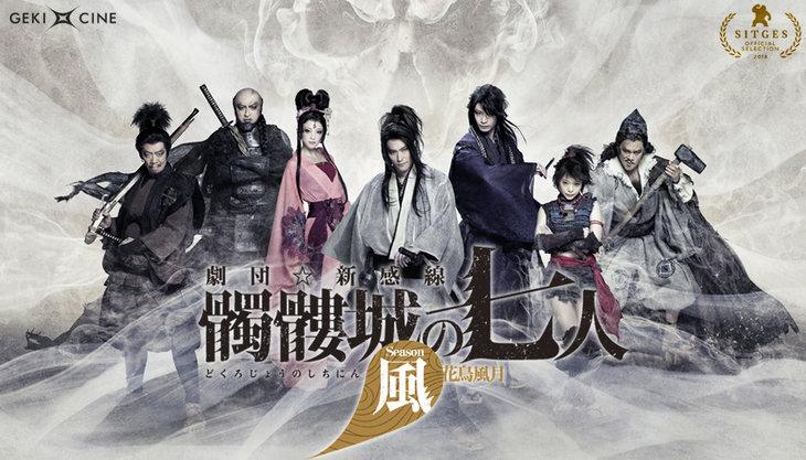 ゲキ-シネ『髑髏城の七人』連続上映第3弾!Season風は5月10日から!Blu-ray BOXは完全受注生産で