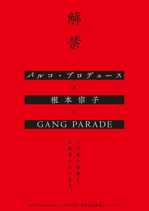 パルコ×根本宗子×GANG PARADE(ギャンパレ)で新作ミュージカル上演決定