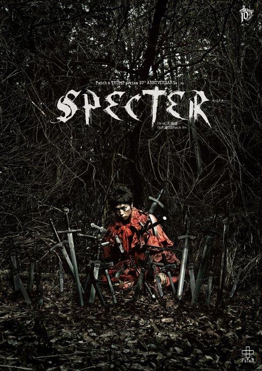 劇団Patch-TRUMP『SPECTER』4年ぶりの再演スタート!DVDは10月16日発売