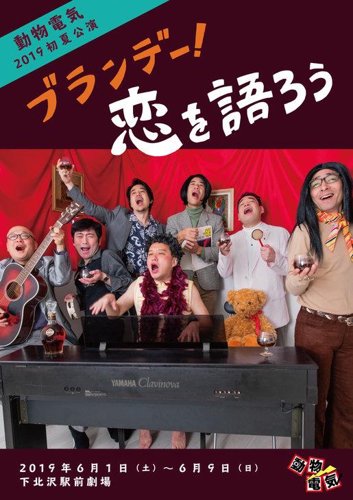 """動物電気2年ぶりの本公演『ブランデー!恋を語ろう』こだわりの""""笑い""""を初夏に"""