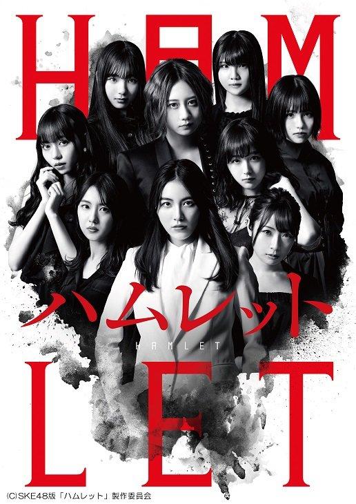 SKE48版『ハムレット』メインビジュアル公開!最後の1役は末永桜花に