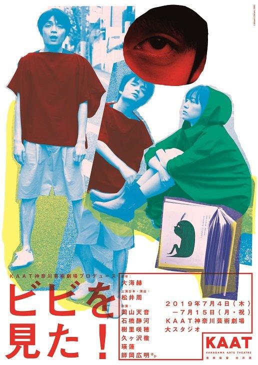 松井周が絵本『ビビを見た!』を舞台化 出演に岡山天音、石橋静河ら