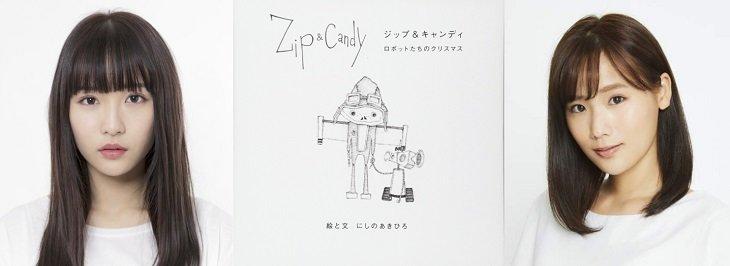 にしのあきひろの絵本「Zip&Candy」が舞台に!浅川梨奈&秋山ゆずきのW主演で
