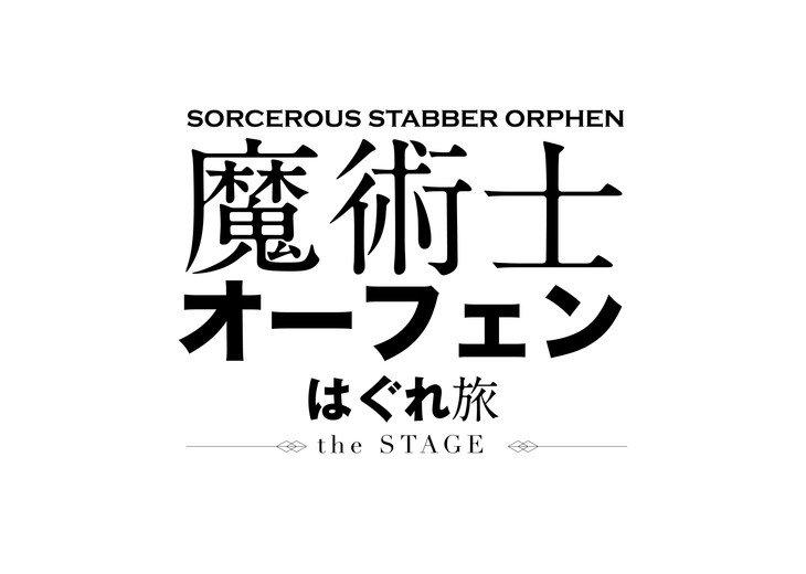 25周年を迎えるライトノベル「魔術士オーフェン」吉田武寛&松多壱岱のタッグで舞台化