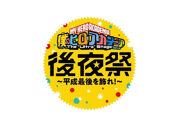 """平成最後はヒロステで!『僕のヒーローアカデミア』The """"Ultra"""" Stage後夜祭開催決定"""