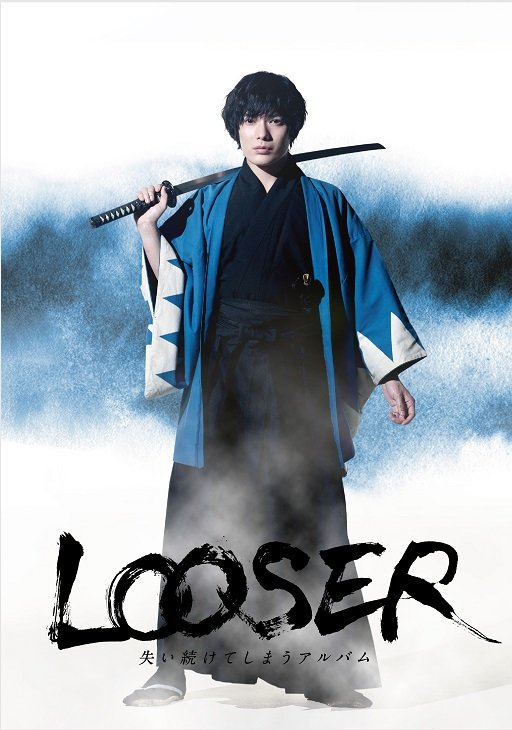 崎山つばさ初の5人芝居に挑戦!新選組×全員二役『LOOSER』を15年ぶりに
