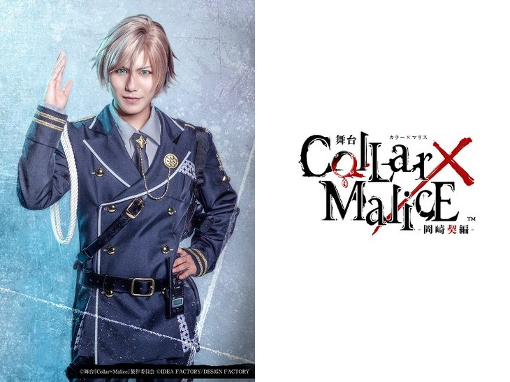 舞台『Collar×Malice -岡崎契編-』宮城紘大らのキャラクタービジュアル第2弾を公開