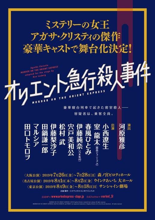 アガサ・クリスティ『オリエント急行殺人事件』を河原雅彦×小西遼生で日本初上演