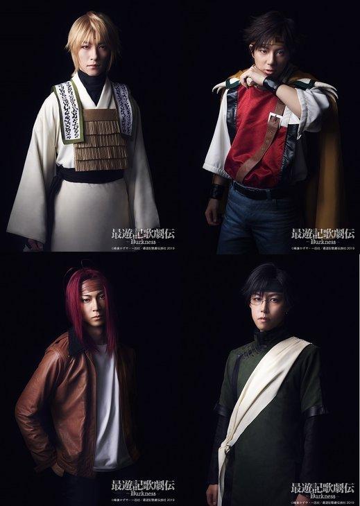 『最遊記歌劇伝-Darkness-』鈴木拡樹らが演じる三蔵一行のビジュアルを公開