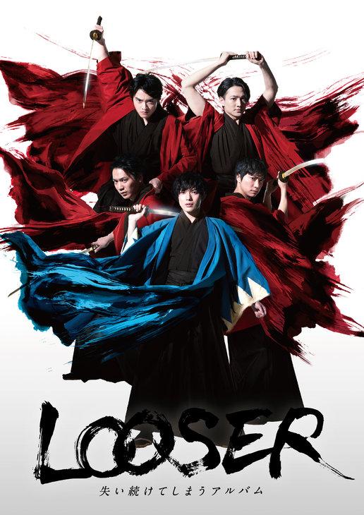 崎山つばさ主演『LOOSER』メインビジュアルを公開!東京・大阪共に追加公演も