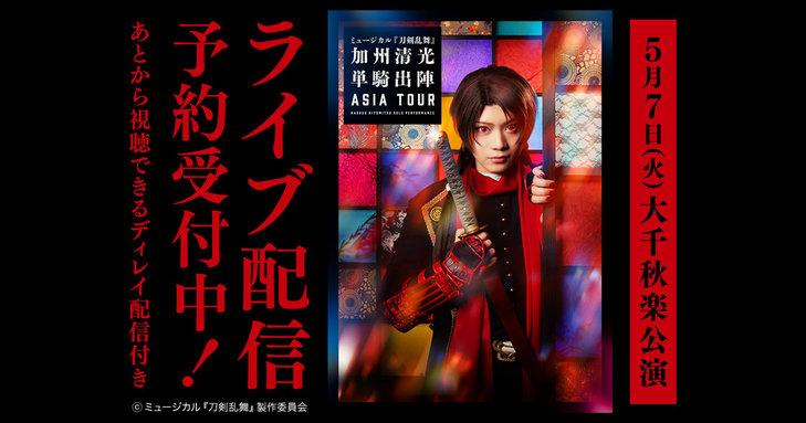ミュージカル『刀剣乱舞』加州清光 単騎出陣 アジアツアーをDMMでライブ配信