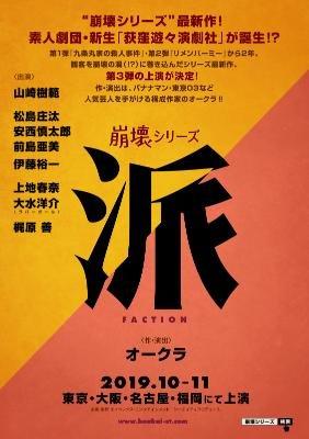 崩壊シリーズ第3弾『派』山崎樹範、松島庄汰、安西慎太郎らで「この予定が崩壊しないことを祈ります」