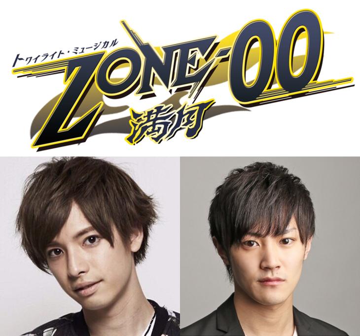 『トワイライト・ミュージカルZONE-00』キャスト発表!出演に與座亘、澤田征士郎ら