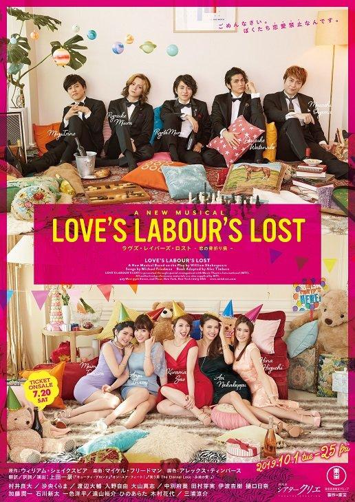 ミュージカル『ラヴズ・レイバーズ・ロスト』村井良大らが繰り広げる超現代的な「恋の骨折り損」