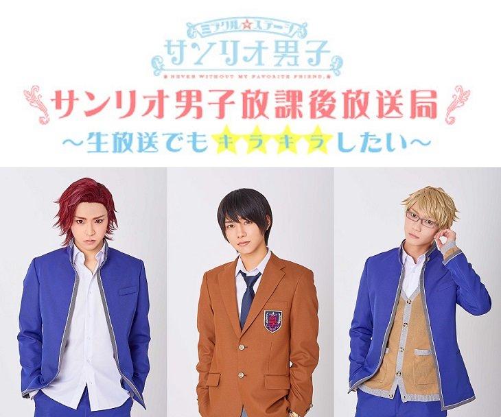 ミラクル☆ステージ『サンリオ男子』ニコニコチャンネル開設!初回放送に北川尚弥、北乃颯希、高崎俊吾が登場
