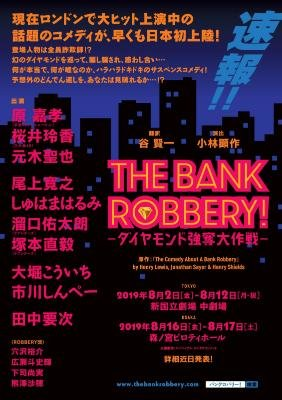 宇宙Six原嘉孝主演で『THE BANK ROBBERY!』初上陸!共演に乃木坂46桜井玲香、元木聖也ら