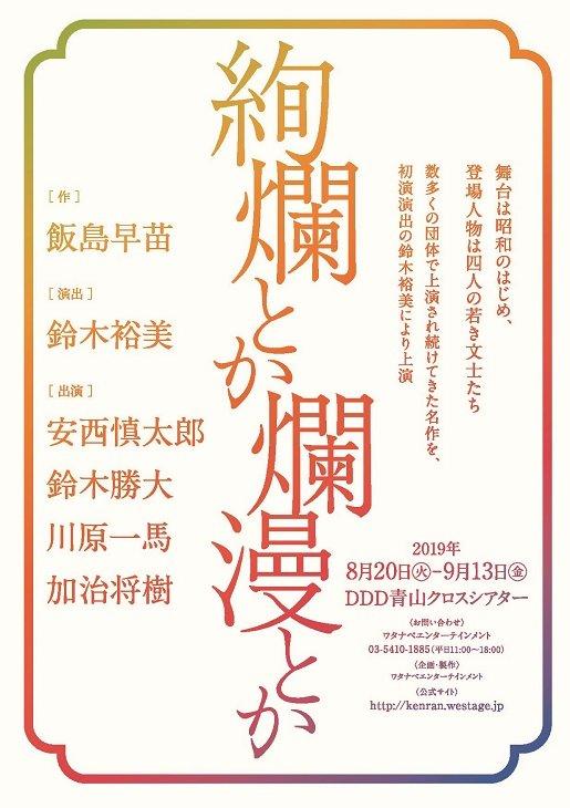 安西慎太郎、鈴木勝大らで昭和の若き文士立ちの物語『絢爛とか爛漫とか』2019年夏に