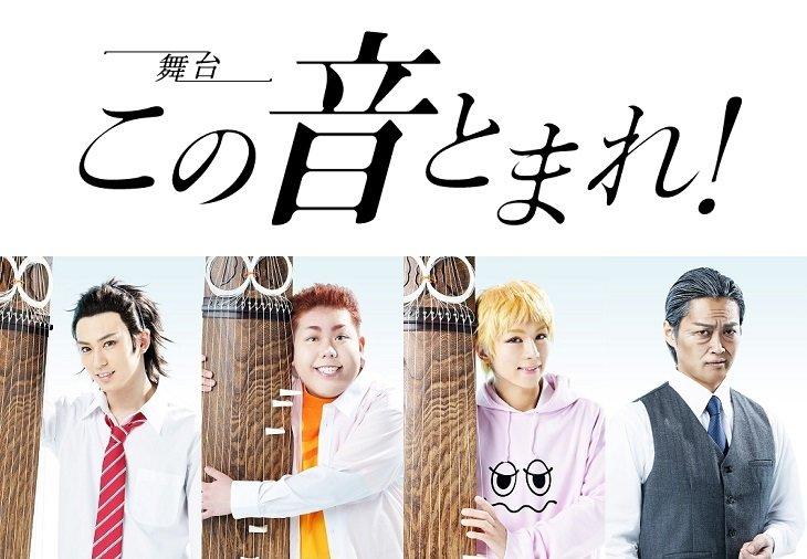 追加キャストに塩田康平、上仁樹ら『この音とまれ!』箏曲部による生演奏も決定