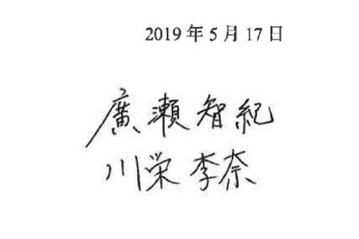 廣瀬智紀 川栄李奈 共演