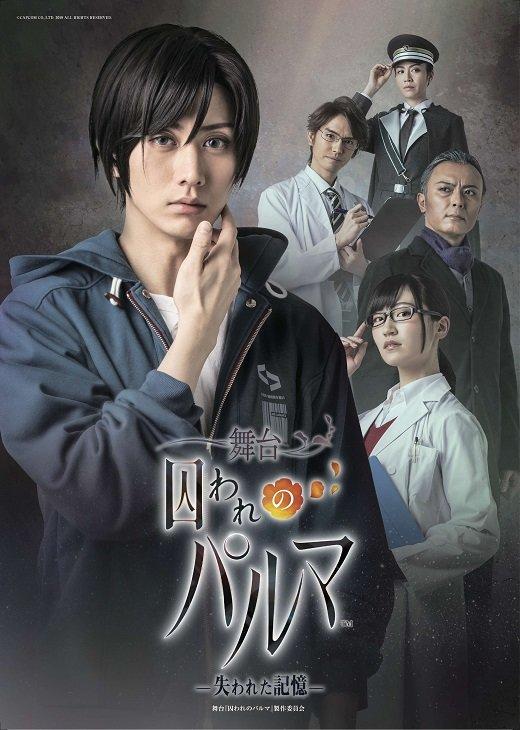 舞台『囚われのパルマ-失われた記憶-』太田基裕、前島亜美らが揃ったキービジュアルを公開