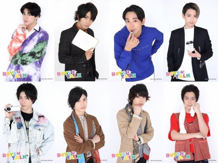 宇佐卓真、近藤頌利らが参加『BOYS★TALK』第4弾キャラクタービジュアル公開