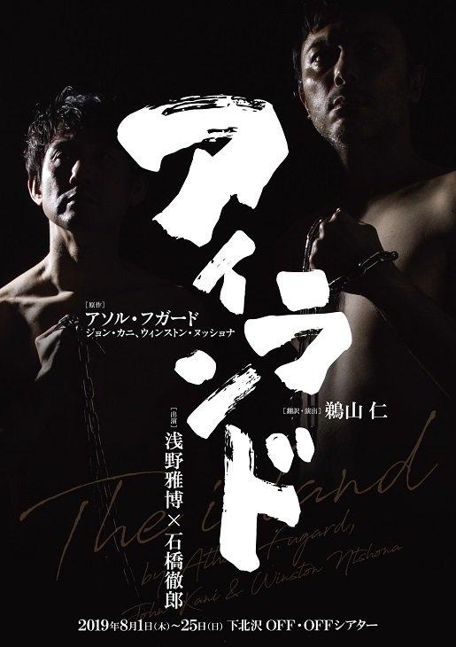 鵜山仁・浅野雅博・石橋徹郎による「イマシバシノアヤウサ」3作目は『アイランド』