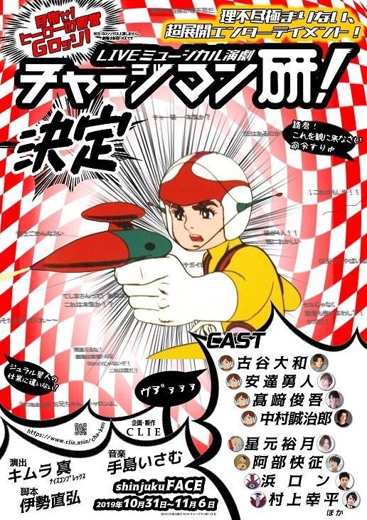 舞台版「チャージマン研!」研役は古谷大和、安達勇人、高崎俊吾、中村誠治郎の4人に