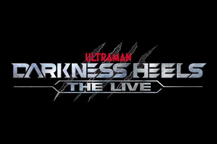 「ウルトラマン」に登場するダークヒーローが主役『DARKNESS HEELS~THE LIVE~』上演決定