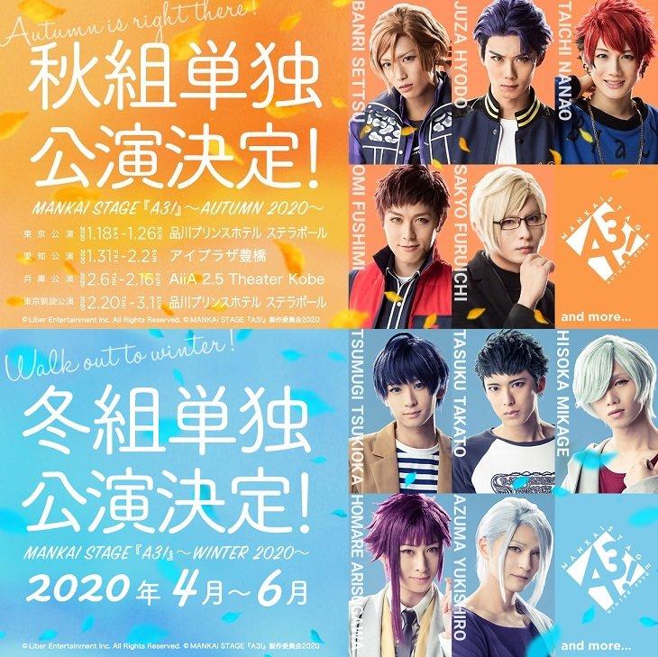 MANKAI STAGE『A3!』秋組単独公演・冬組単独公演を2020年に上演発表