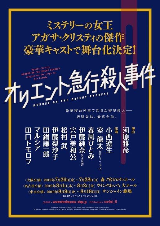 小西遼生が名探偵ポアロに!アガサ・クリスティの『オリエント急行殺人事件』配役発表