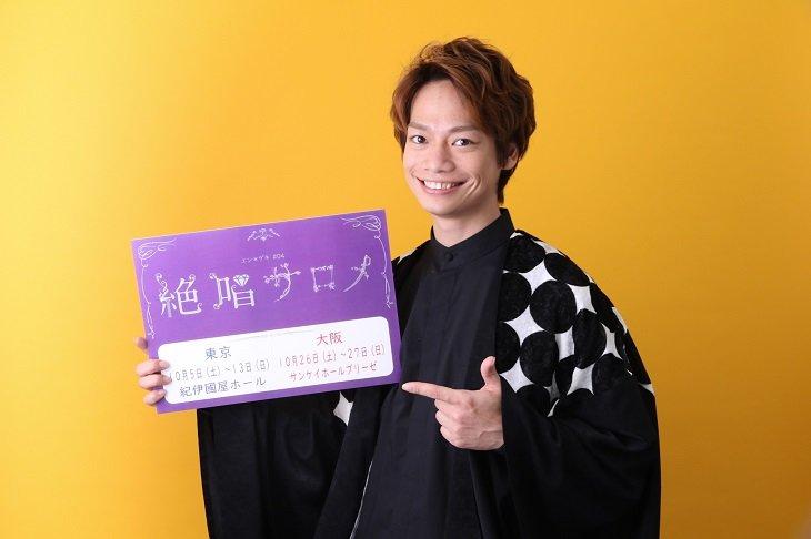 エン*ゲキ第4弾『絶唱サロメ』で池田純矢が目指す「音楽と演劇の新しい融合」